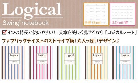 logical_5pack_12