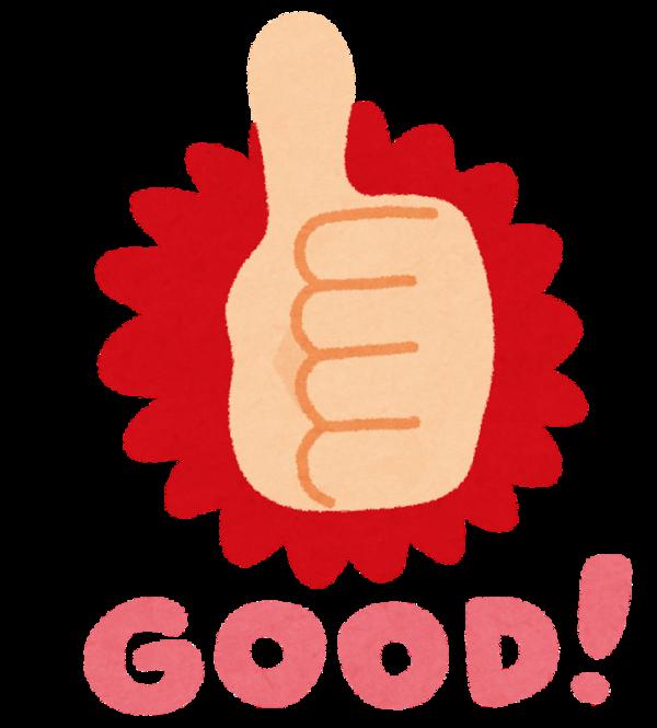 hand_good