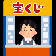 takarakuji_uriba