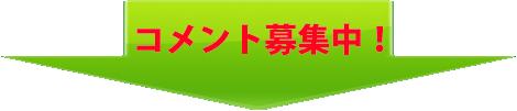 fukidasi