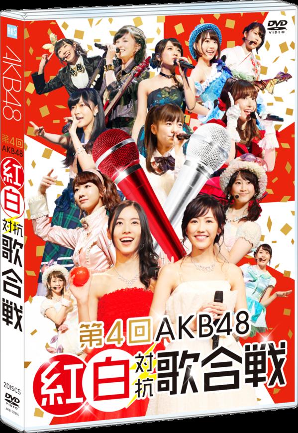 628_AKB48_kouhaku_tallcase_DVD