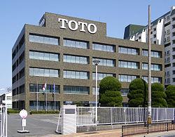 TOTO_Kitakyushu_Headquarters_2010