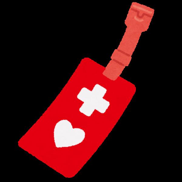 medical_helpmark_tag