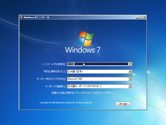 Windows7RC64-I002