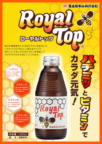 royaltop-big