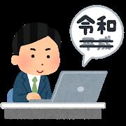 gengou_syuusei_computer_man