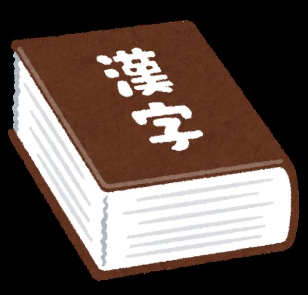 dictionary2_kanji2