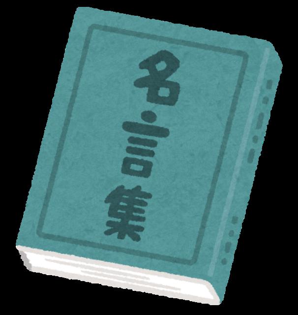 book_meigensyu (1).png