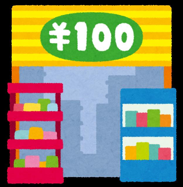 building_100en_shop (1).png