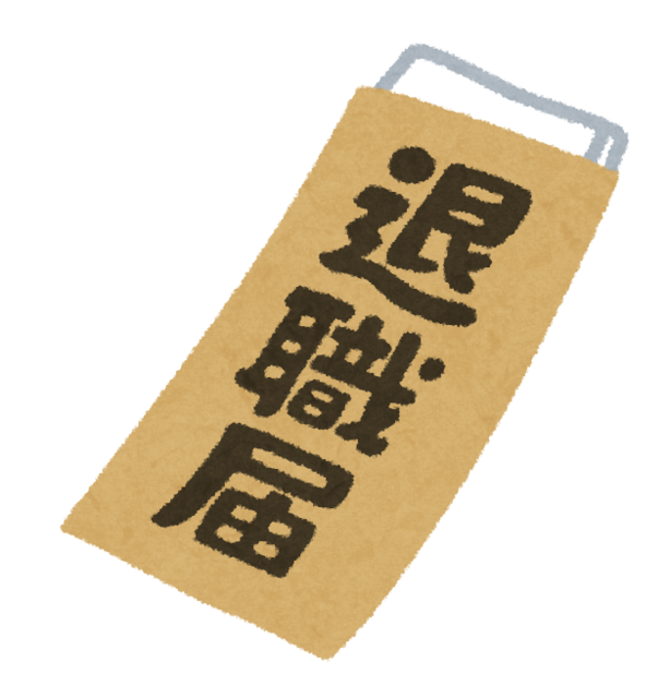 business_taisyoku_todoke (1).png