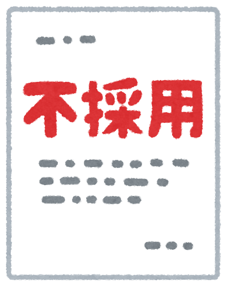 document_shinsa_fusaiyou.png