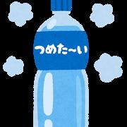 drink_petbottle_tsumetai.png