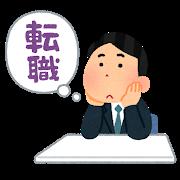 fukidashi_tensyoku_man.png