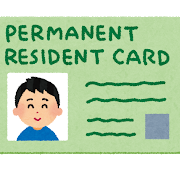 green_card_eijuken.png