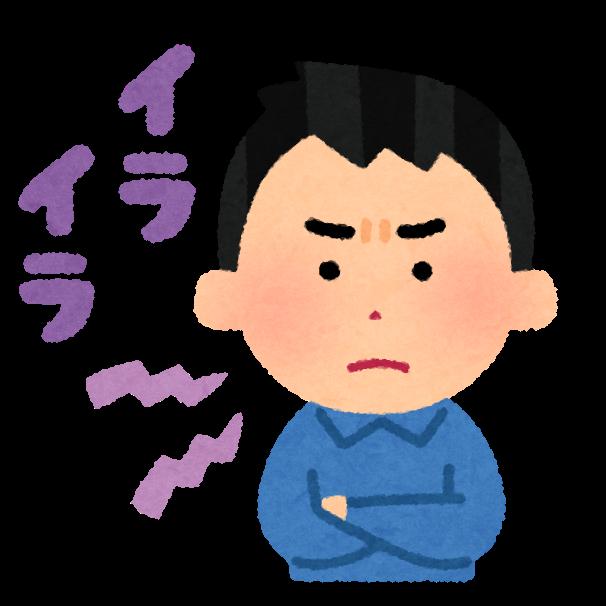 hyoujou_text_man_iraira (1).png
