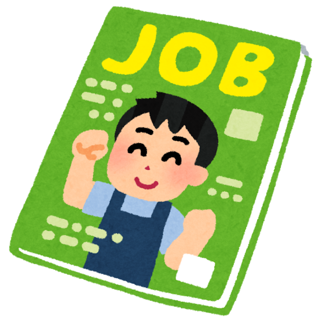 job_kyuujinshi (1).png