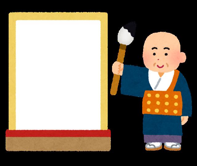 kotoshi_kanji_blank (1).png