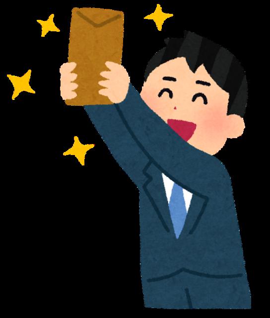 kyuryou_bonus_man2 (1).png