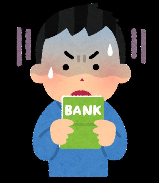 money_tsuchou_shock_man (1).png
