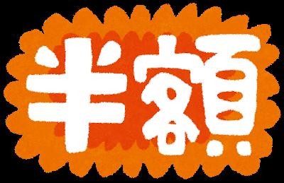 pop_hangaku.png