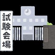 school_shiken_kaijou.png