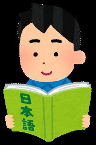 日本語って欠陥言語じゃね?電話でアルファベットを性格に伝えられない