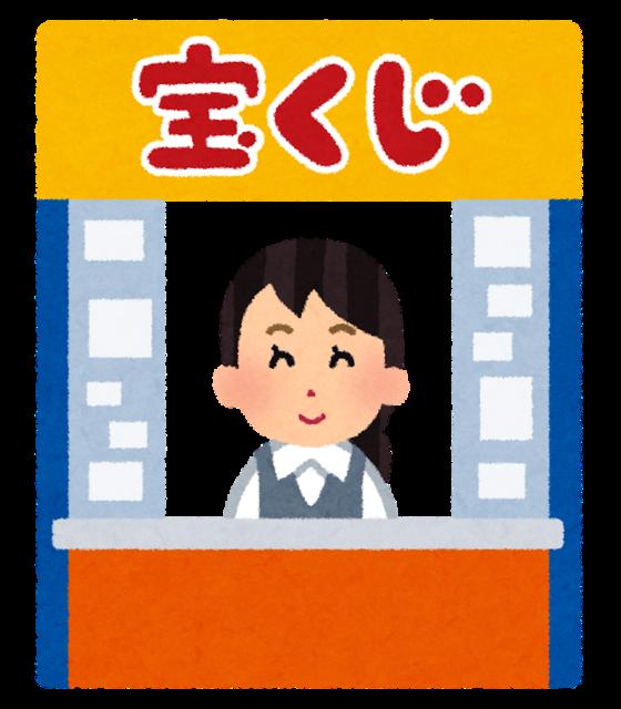 takarakuji_uriba (1).png