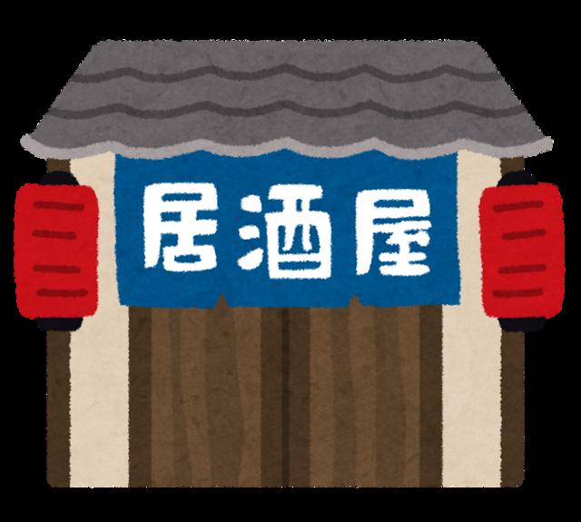 tatemono_izakaya (3).png