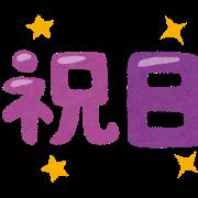 text_syukujitsu.png