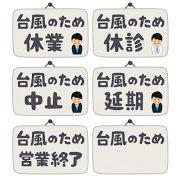 thumbnail_saigai_taifuunotame.jpg