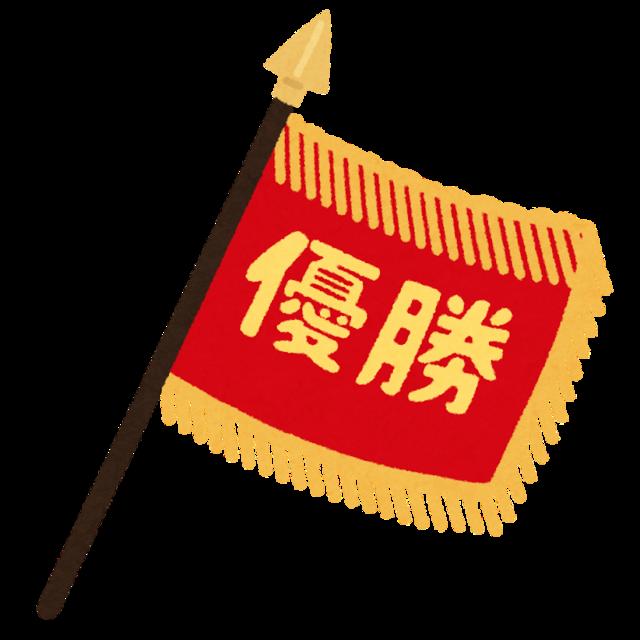 yusyou_flag.png